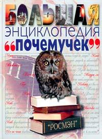 Большая энциклопедия `почемучек`. Авторский Коллектив