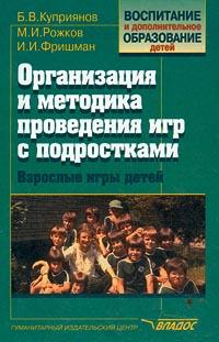 Организация и методика проведения игр с подростками. Взрослые игры для детей