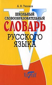 А. Н. Тихонов Школьный словообразовательный словарь русского языка цены онлайн