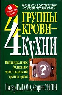 4 группы крови - 4 кухни