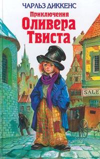 Чарльз Диккенс Приключения Оливера Твиста диккенс ч приключения оливера твиста дом чтение