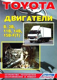 Toyota. Двигатели B, 3B, 11B, 14B, 15B -F(T). Устройство, техническое обслуживание и ремонт toyota camry руководство по ремонту и техническому обслуживанию