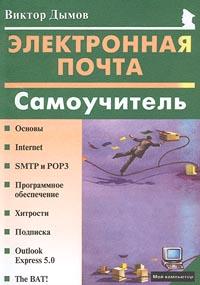 Виктор Дымов Электронная почта. Самоучитель куплю базу адресов электронной почты брокера