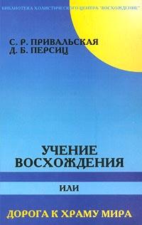 Учение Восхождения, или Дорога к Храму Мира. С. Р. Привальская, Д. Б. Персиц