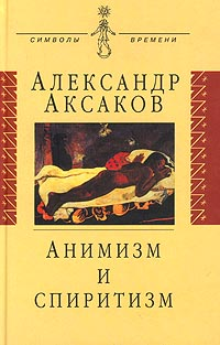 Анимизм и спиритизм. Александр Аксаков