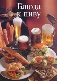Блюда к пиву. Эрнст Фридрих