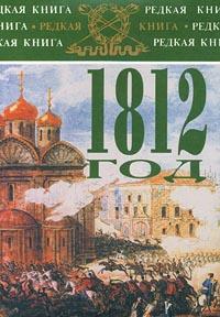 1812 год божерянов и война русского народа с наполеоном 1812 года