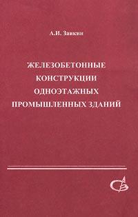 А. И. Заикин Железобетонные конструкции одноэтажных промышленных зданий. Учебное пособие
