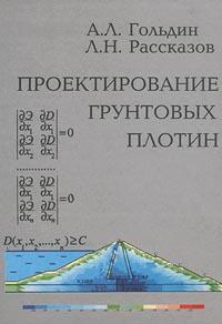 Проектирование грунтовых плотин