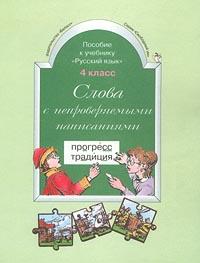 Автор не указан Слова с непроверяемыми написаниями. Пособие к учебнику `Русский язык`. 4 класс
