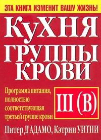 Питер Д`Адамо, Кэтрин Уитни Кухня группы крови III (В)