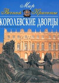 Королевские дворцы. Под редакцией Марчелло Морелли