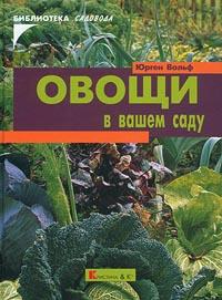 Овощи в вашем саду свежие плоды овощи и фруктовые соки