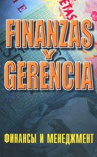Финансы и менеджмент/Finanzas y Gerencia