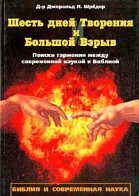 Д-р Джеральд Л. Шредер Шесть дней Творения и Большой Взрыв. Поиски гармонии между современной наукой и Библией 50pcs lot stp6a60
