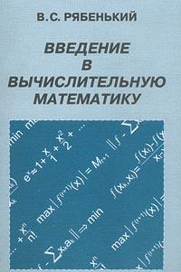 В. С. Рябенький. Введение в вычислительную математику