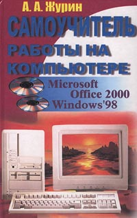 А. А. Журин Самоучитель работы на компьютере. Microsoft Office 2000 & Windows `98 левин а краткий самоучитель работы на компьютере windows 8