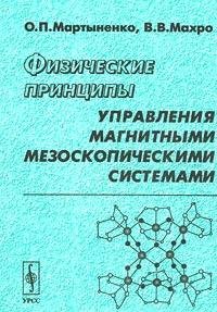 Физические принципы управления магнитными мезоскопическими системами