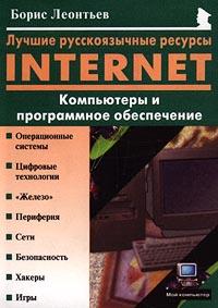 Борис Леонтьев Лучшие русскоязычные ресурсы Internet. Компьютеры и программное обеспечение