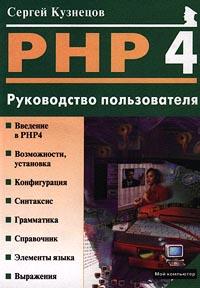 Сергей Кузнецов PHP 4.0. Руководство пользователя сергей кузнецов физика в вузе