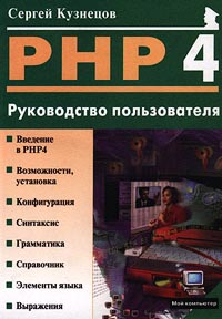 Сергей Кузнецов PHP 4.0. Руководство п��льзователя