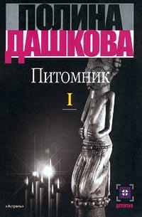 Полина Дашкова Питомник. Книга 1 куплю дом в подмосковье без посредников б у