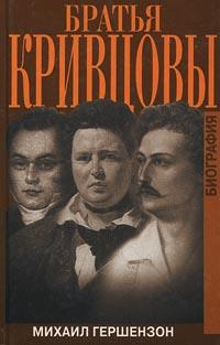 Братья Кривцовы. Биография