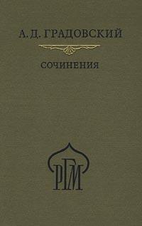 А. Д. Градовский А. Д. Градовский. Сочинения а градовский трудные годы 1876 1880