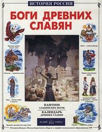 Виктор Калашников Боги древних славян
