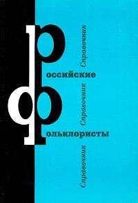 Российские фольклористы. Справочник