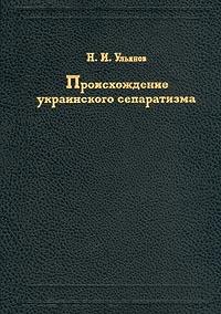 Н. И. Ульянов Происхождение украинского сепаратизма в н петрушин м в ульянов информационная чувствительность компьютерных алгоритмов