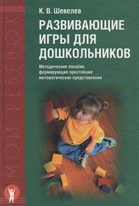 К. В. Шевелев Развивающие игры для дошкольников эрроусмит к развивающие игры для собак