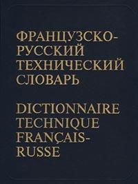 Французско-русский технический словарь / Dictionnaire technique francais-russe dictionnaire larousse maxi poche plus russe francais russe russe fracais
