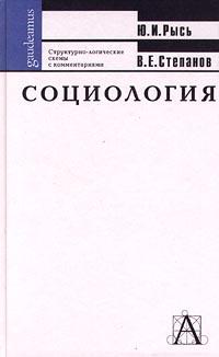 Социология. Структурно-логические схемы с комментариями. Ю. И. Рысь, В. Е. Степанов