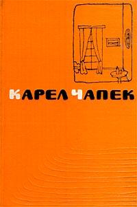 Карел Чапек. Сочинения в пяти томах. Том 3. Пьесы