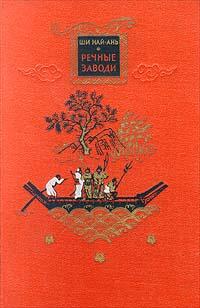 Речные заводи - Том 1 художественная литература для 9 лет