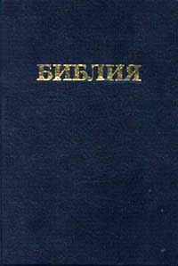 Автор не указан Библия