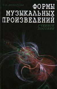 В. Н. Холопова Формы музыкальных произведений ударные инструменты в современной музыке учебное пособие dvd