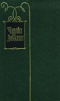 Чарльз Диккенс. Собрание сочинений в тридцати томах. Том 1 собрание сочинений в 6 томах