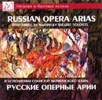 Русские оперные арии в исполнении артистов Мариинского театра