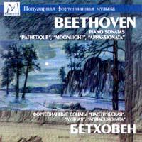 Бетховен. Фортепианные соты `Патетическая`, `Луня`, `Аппассиота`
