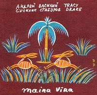 Maina Vira P.I; Maina Vira P.II; Two Rivers