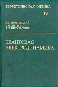 Теоретическая физика. Том IV. Квантовая электродинамика. В.Б. Берестецкий, Е.М. Лифшиц, Л.П. Питаевский
