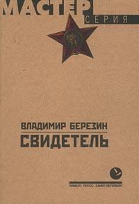 Владимир Березин Свидетель дейс а pointless book бессмысленная книга