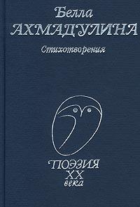 Белла Ахмадулина. Стихотворения