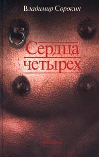 Владимир Сорокин Сердца четырех владимир сорокин заплыв