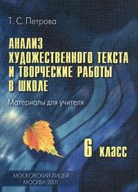 Т. С. Петрова Анализ художественного текста и творческие работы в школе. 6 класс. Материалы для учителя