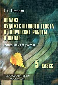 Т. С. Петрова Анализ художественного текста и творческие работы в школе. Материалы для учителя. 5 класс