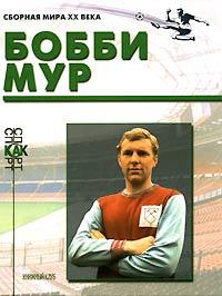 Олег Винокуров Бобби Мур