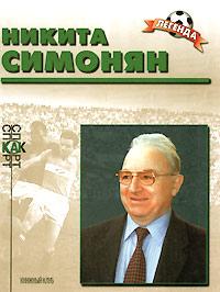 Никита Симонян. Павел Алешин
